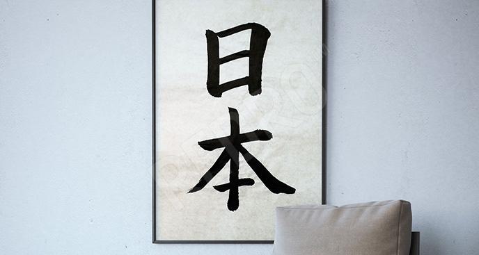 Plakat japońska kaligrafia